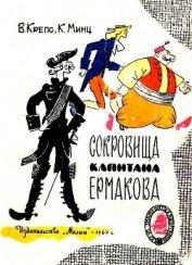 Сокровища капитана Ермакова. Тетрадь вторая - Крепс Владимир Михайлович