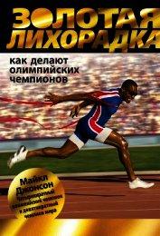 Книга Золотая лихорадка. Как делают олимпийских чемпионов - Автор Джонсон Майкл