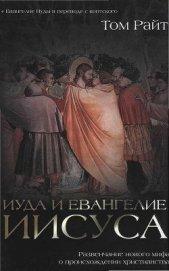 Иуда и Евангелие Иисуса - Райт Том