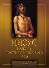 Иисус. Надежда постмодернистского мира - Райт Том