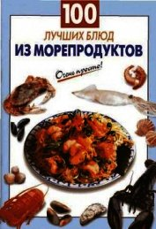 Книга 100 лучших блюд из морепродуктов - Автор Выдревич Галина Сергеевна