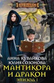 Мантикора и Дракон. Эпизод I - Кувайкова Анна Александровна