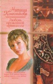 Любовь оружейной принцессы - Колесникова Наташа