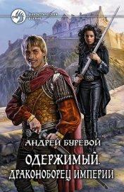 Драконоборец Империи - Буревой Андрей