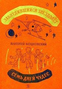 Заблудившийся звездолет. Семь дней чудес - Мошковский Анатолий Иванович