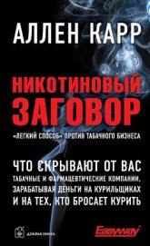 Никотиновый заговор - Карр Аллен