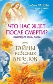 Что нас ждет после смерти? Или История одной любви - Ткаченко Варвара