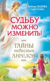 Судьбу можно изменить! Тайны Небесных Ангелов - Ткаченко Варвара