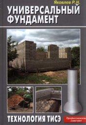 Универсальный фундамент Технология ТИСЭ - Яковлев Р. Н.