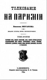 Книга Толкование на паримии из Книги Притчей - Автор Епископ (Нечаев) Виссарион