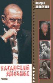 Таганский дневник. Книга 2