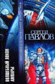 Волшебный локон Ампары (сборник)