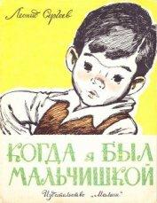 Когда я был мальчишкой - Сергеев Леонид Анатольевич