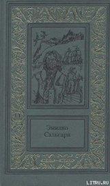 Жемчужина Лабуана - Сальгари Эмилио