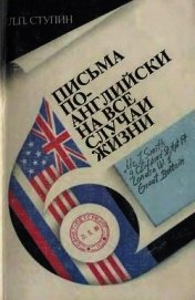 Письма по-английски на все случаи жизни - Ступин Леонид Павлович