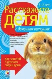 Расскажите детям о домашних питомцах - Емельянова Э. Л.