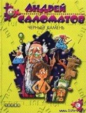 Книга Черный камень - Автор Саломатов Андрей Васильевич