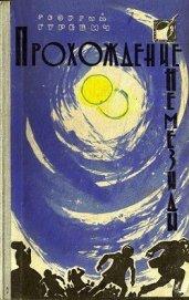 Прохождение Немезиды (илл. Г. Калиновского) (сборник)