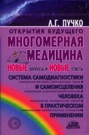 Книга Многомерная медицина в вопросах и ответах - Автор Пучко Людмила Григорьевна