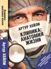 Клиника: анатомия жизни (Окончательный диагноз)