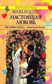 Настоящая любовь (сборник) - Грин Кэролин