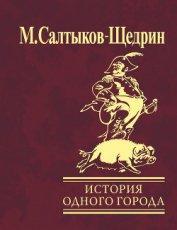 История одного города - Салтыков-Щедрин Михаил Евграфович