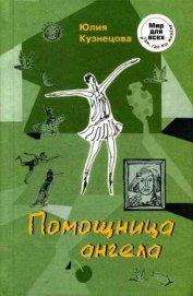 Помощница ангела - Кузнецова Юлия
