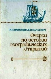 Очерки по истории географических открытий. Том 1