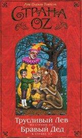 Трусливый Лев из Страны Оз