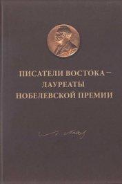 Писатели Востока — лауреаты Нобелевской премии - Серебряный Сергей Дмитриевич