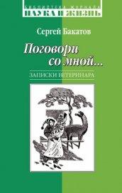 Поговори со мной… Записки ветеринара - Бакатов Сергей