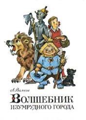 Волшебник Изумрудного города (первое издание) - Волков Александр Мелентьевич