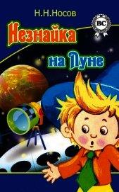 Незнайка на Луне (худ. А.В. и В.В. Ружо) - Носов Николай Николаевич