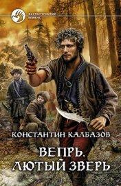 Лютый зверь - Калбазов (Калбанов) Константин Георгиевич