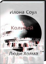 Колизей (СИ) - Соул Илона