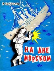 На дне морском - Кириллов Григорий Иванович
