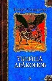 Возвращение убийцы драконов - Сальваторе Роберт Энтони