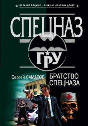 Братство спецназа - Самаров Сергей Васильевич