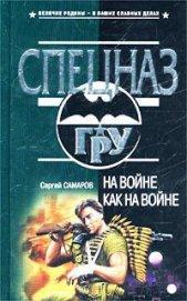 На войне как на войне - Самаров Сергей Васильевич