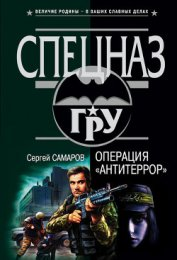 Операция «Антитеррор» - Самаров Сергей Васильевич