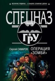 "Операция ""Зомби"" - Самаров Сергей Васильевич"