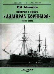 "Крейсер I ранга ""Адмирал Корнилов"