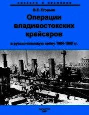 Операции владивостокских крейсеров в русско-японскую войну 1904-1905 гг.