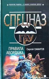 Время теней (Правила абордажа) - Самаров Сергей Васильевич