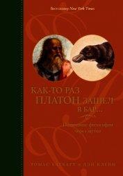 Как-то раз Платон зашел в бар... Понимание философии через шутки