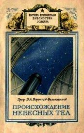 Происхождение небесных тел - Воронцов-Вельяминов Борис Александрович