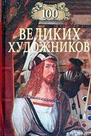 Книга 100 великих художников - Автор Самин Дмитрий К.