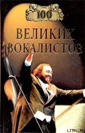Книга 100 великих вокалистов - Автор Самин Дмитрий К.