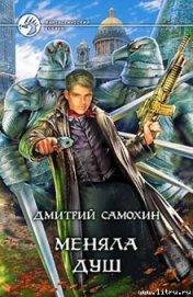 Меняла Душ - Самохин Дмитрий