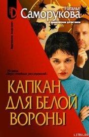 Капкан для белой вороны - Саморукова Наталья